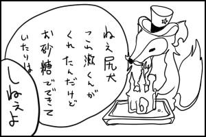 キチイさんの尻犬のツッコミ.jpg