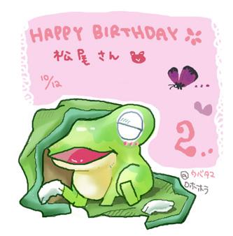 うばたまさんの松尾さん二歳のお誕生日.jpg
