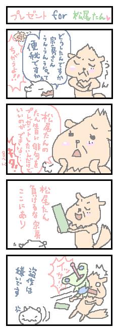 なみとさんのプレゼントfor松尾たんv.png
